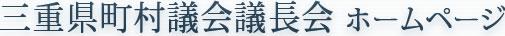 三重県町村議会議長会ホームページ